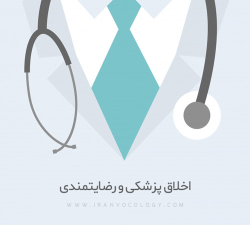 اخلاق پزشکی