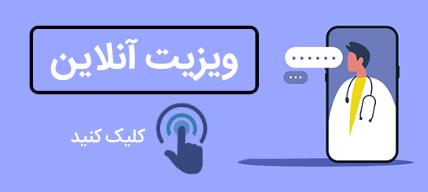 ویزیت آنلاین ایران وکولوژی